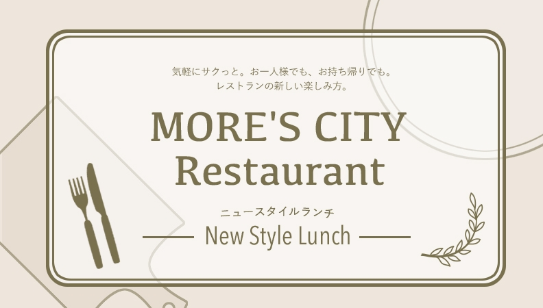 MORE'S CITY New Style Lunch