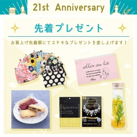 【21st Anniversary】各店お買上げ先着プレゼント