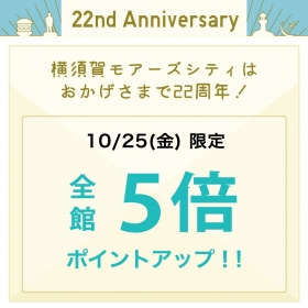 【22nd Anniversary】10/25(金)限定 5倍ポイントアップ